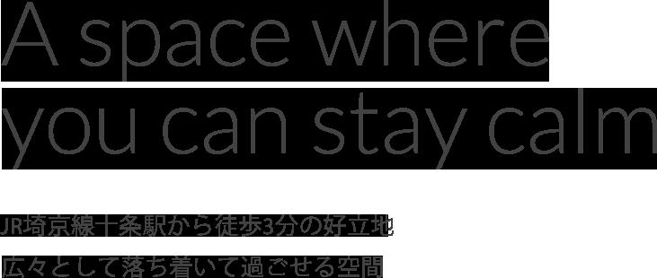 JR埼京線十条駅から徒歩3分の好立地 広々として落ち着いて過ごせる空間